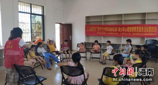 美兰区三江镇开展青少年心理健康教育活动。美兰区委宣传部供图