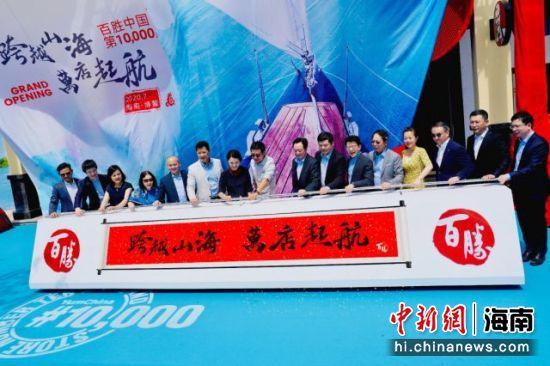 百胜中国第一万家店――肯德基海南博鳌店揭幕。百胜中国供图