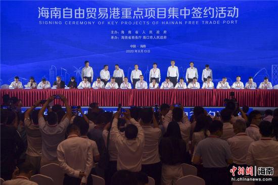 图为海南自由贸易港重点项目集中签约活动在海南海口举行。骆云飞摄