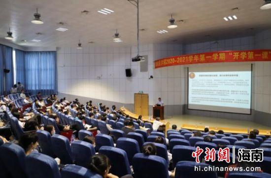 """海南医学院举行2020-2021学年第一学期""""开学第一课""""活动。图片来源:海南医学院"""