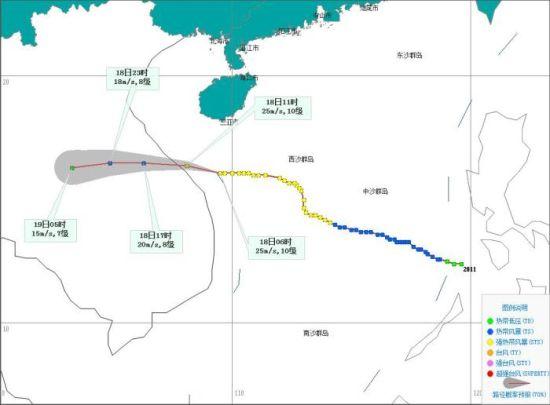 """台风""""红霞""""9月18日6时预报路径图。 海南省气象服务中心 供图"""