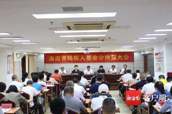 9月18日上午,海南省残疾人基金会第二届理事会换届大会在海口召开。海南省残联供图
