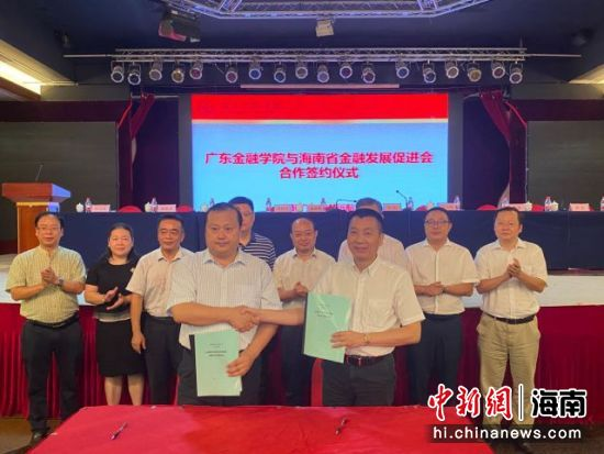 海南省金融发展促进会与广东金融学院举行签约仪式。王子谦摄