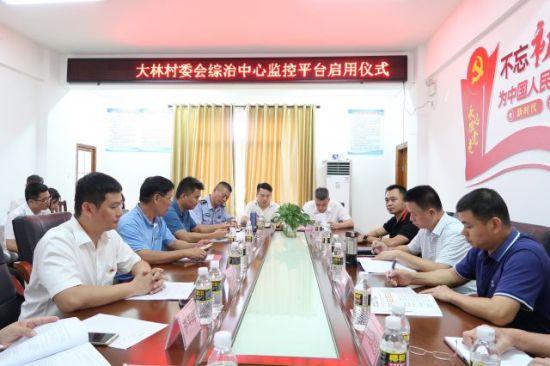 大林村委会综治中心监控平台启用仪式现场。图片来源:中国电信海南分公司