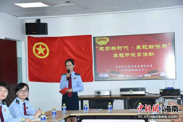 中新网海南|海南税务12366纳税服务热线举办主题开放日活动