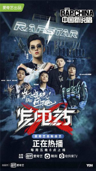 《【恒耀主管】《中国新说唱2020》朴宰范再唱