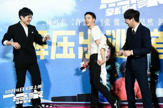 《【恒耀总代理】《一点就到家》首映 导演许宏宇:青春就要活在当下》
