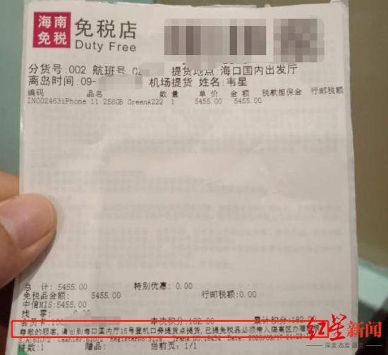 记者购买手机后得到的提货单 图据红星新闻