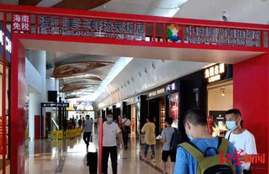 海口美兰机场海南免税店 图据红星新闻