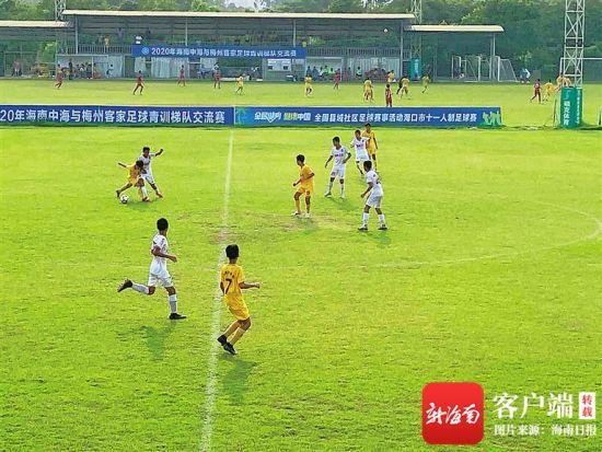 海南足球少年和梅州足球少年进行交流赛。小文 摄