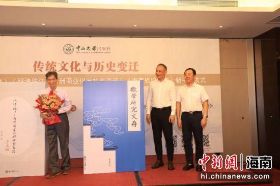 《徽州研究文存》《明清珠江三角洲商业化与社会变迁》《海南族群研究》新书首发。钟季君 摄