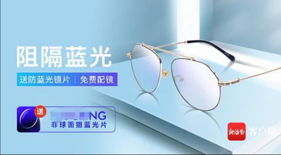 一家眼镜店网上销销售推出的优惠。记者王洪旭 翻拍