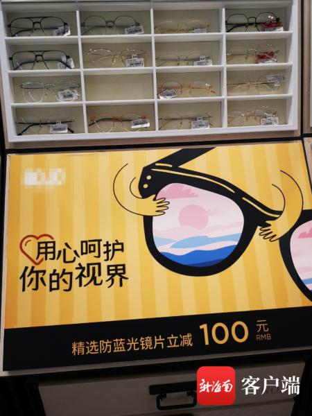 一家眼镜店在显眼位置,放置防蓝光眼镜优惠。记者 王洪旭