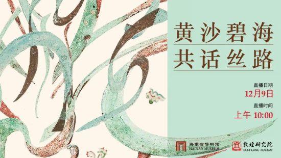"""""""觉色敦煌――敦煌石窟艺术展""""10日在省博开展"""