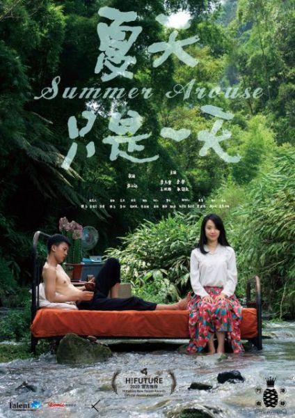 电影《夏天只是一天》海报。主办方供图