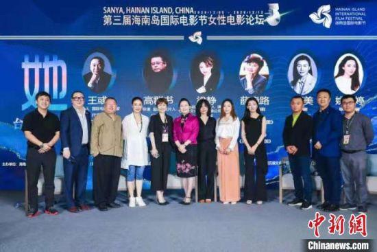 第三届海南国际电影节女性电影论坛现场。主办方供图