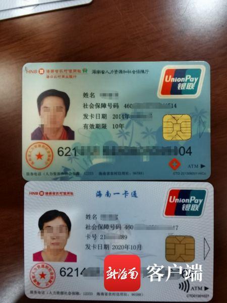 上为第二代社会保障卡,下为第三代社会保障卡。记者田春宇摄