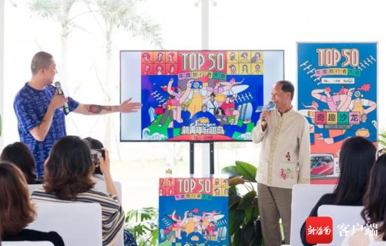 张远来(右)和说唱歌手小老虎同台互动。三亚市旅游推广局供图