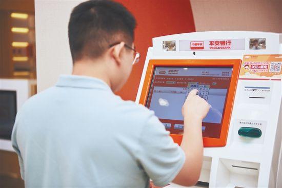 平安银行客户在自助办理业务。