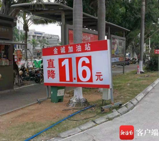 海府路的一家加油站降1.6元/升。记者 王小畅 摄