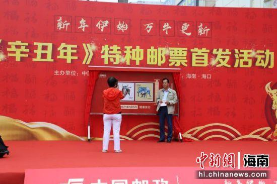 图为市民与《辛丑年》邮票发行活动现场的背景板合影。黄文燕摄