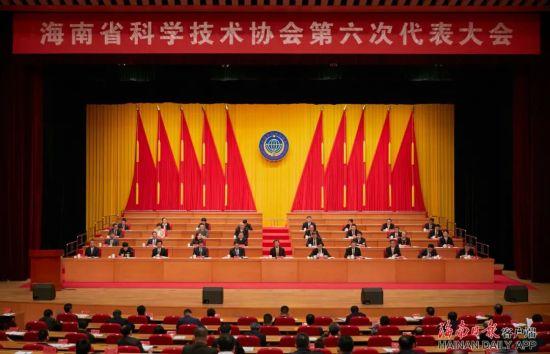 2021年1月6日上午,海南省科学技术协会第六次代表大会在海口开幕。图为大会现场。海南日报记者 封烁 摄