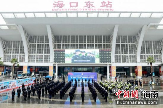 启动仪式现场。海南省公安厅供图
