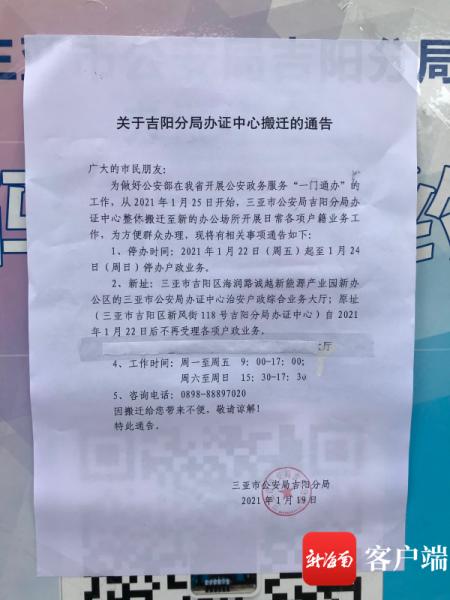 办证中心大厅门口《关于吉阳分局办证中心搬迁的通告》。记者 林师堂 摄