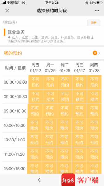 """办证中心网上预约页面显示1月22日,1月25日至28日,均""""不可预约""""。记者 林师堂 摄"""