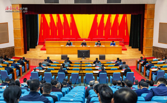 2021年1月21日上午,省委宣传思想工作领导小组(扩大)会议暨全省宣传部长会议在海口召开。海南日报记者宋国强 摄
