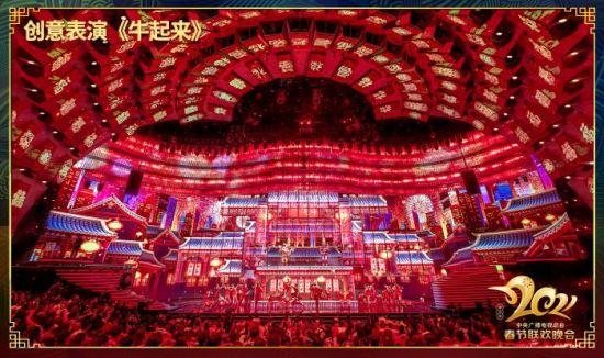 《2021年春节联欢晚会》