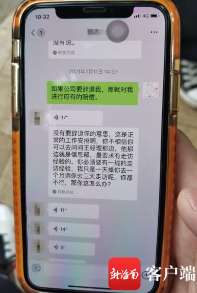 小何与苏某的微信对话。记者 王天宇 摄
