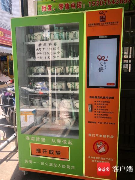 农贸市场内售卖的全生物降解塑料袋。记者 谭琦 摄
