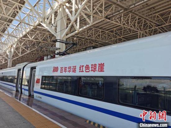 """""""百年华诞 红色琼崖""""环岛列车将开通至今年年底。 黄艺 摄"""