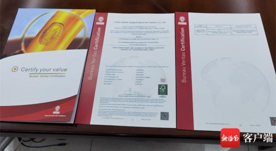 """海南橡胶获""""FSC认证""""FM认证证书。海南橡胶供图"""