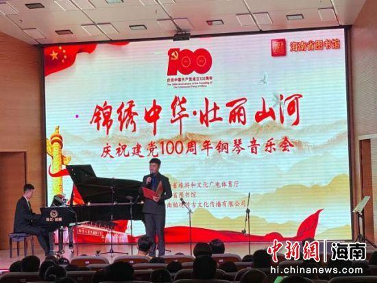 """""""锦绣中华・壮丽河山""""庆祝建党100周年钢琴音乐会。王子谦摄"""