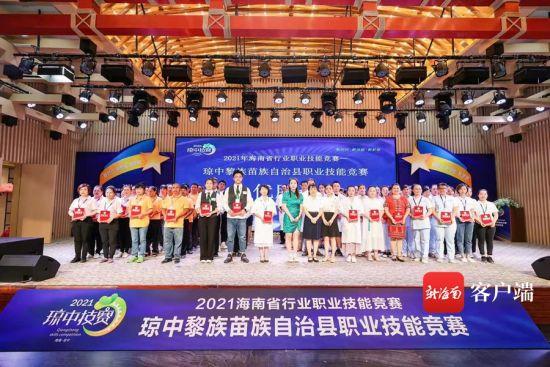 2021琼中职业技能竞赛组委会为8个职业(工种)金奖获得者颁奖。记者 曹志 摄