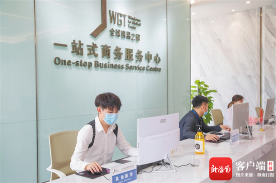 海口全球贸易之窗写字楼内的商务服务人员正在为企业办理业务。海南日报记者 李天平 摄