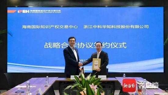 海南国际知识产权交易中心与浙江中科华知科技股份有限公司签订战略合作协议