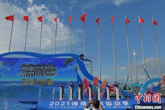 2021年第五届海南亲水运动季4日在海口启幕。 符宇群 摄