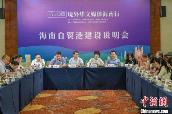 """2021""""行走中国・海外华文媒体海南行""""海南自贸港建设说明会在海口举行。 骆云飞 摄"""