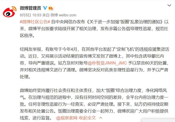 凤凰娱乐平台多部委10天内数次发声,娱乐圈迎来七大变化!