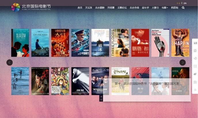 凤凰娱乐平台9秒售罄!北影节展映影片谁最抢手?