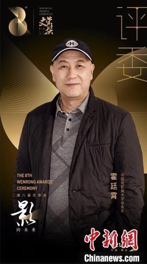 """凤凰娱乐平台第八届""""文荣奖""""评委会阵容发布 创作者、学者加盟"""