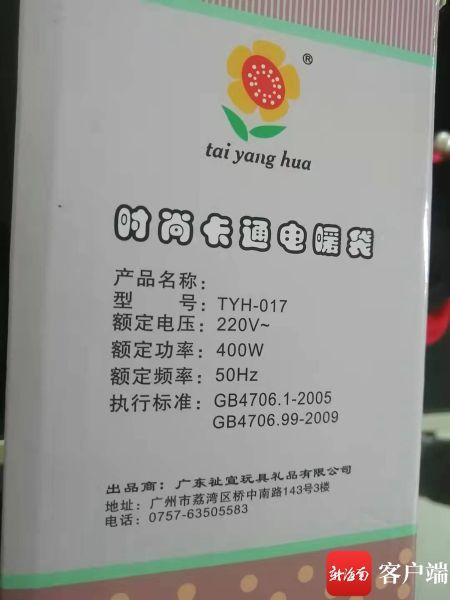 涉事产品包装上标称的出品商,广东祉宣玩具礼品有限公司已经申请注销登记,电话号码无法打通。记者姜飞摄