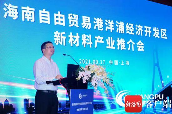 洋浦工委书记周军平介绍了洋浦新材料产业发展情况和前景