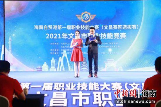 2021 年文昌市职业技能竞赛开幕。主办方供图