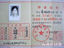 儋州一读物女子落户替身难被盗档案已v读物(2初中对照真身中英图片