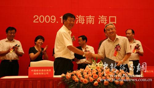 政府与中国移动海南公司在海口签署全面战略合作框架协议 冯岛 摄