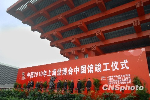 上海世博会中国馆竣工